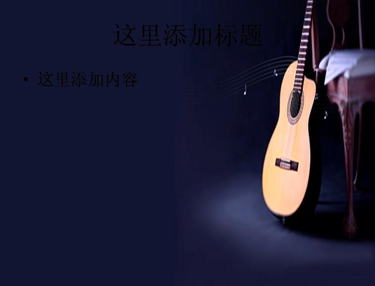 吉他背景模板免费下载