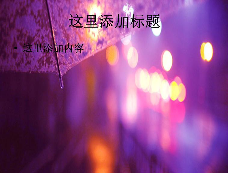 紫色雨伞电脑背景模板免费下载