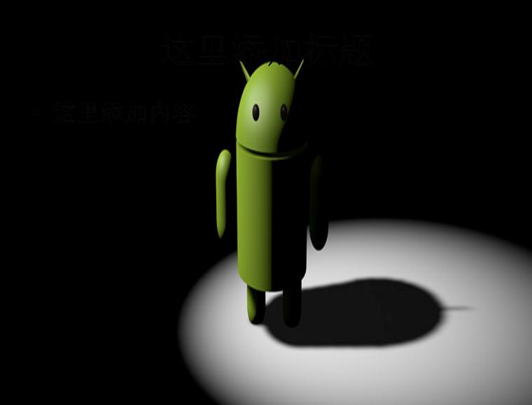可爱安卓机器人模板免费下载