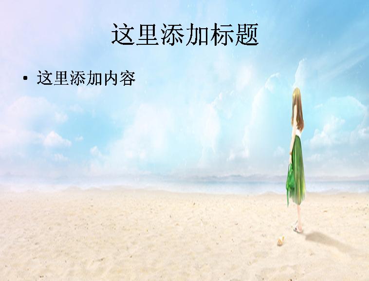 蔚蓝  夏天的气息就是碧海蓝天边的那一抹蓝 支持格式:ppt wpp 文件