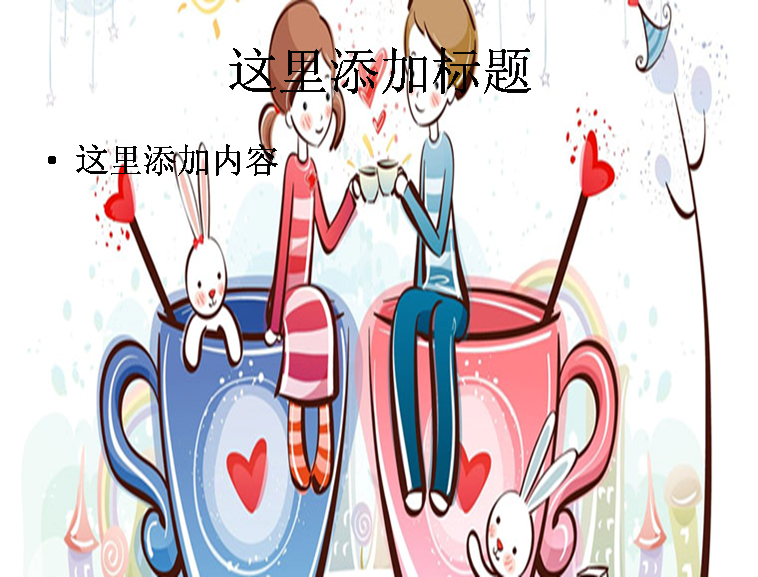 可爱小情侣杯模板免费下载