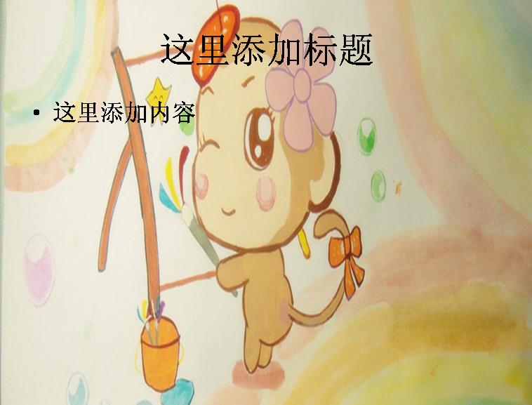 可爱悠嘻猴模板免费下载_95057- wps在线模板