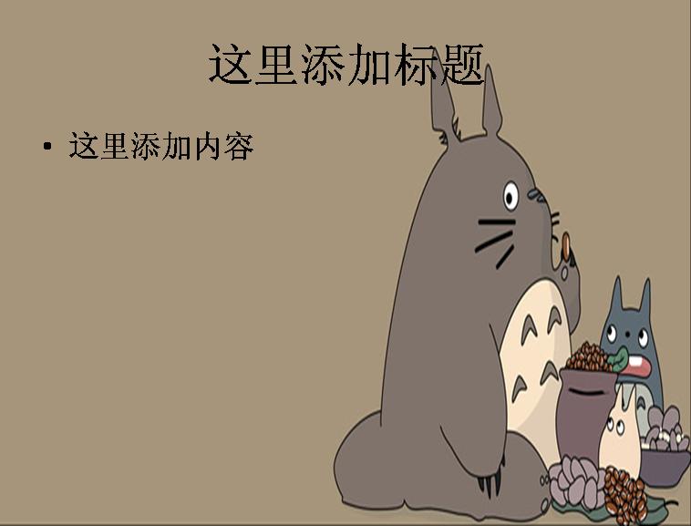 宫崎骏动漫图片模板免费下载