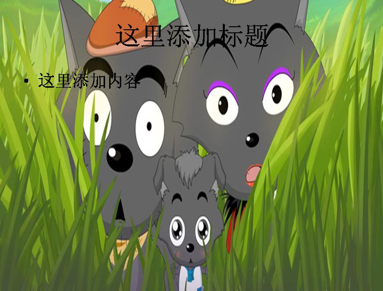 小灰灰 灰太狼与红太狼一家