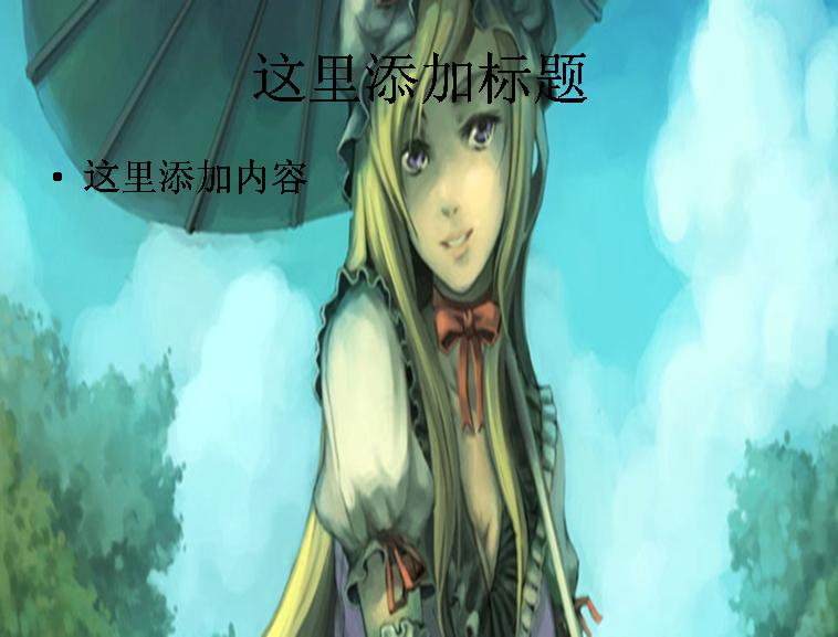 撑伞的女孩