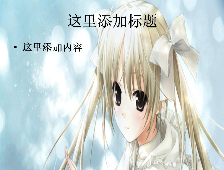 白色头发的动漫人物模板免费下载