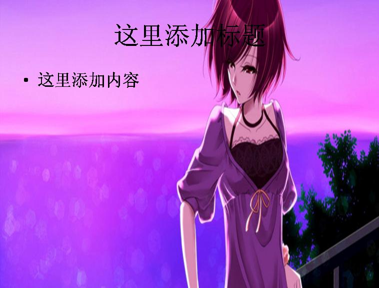 紫色动漫美女模板免费下载