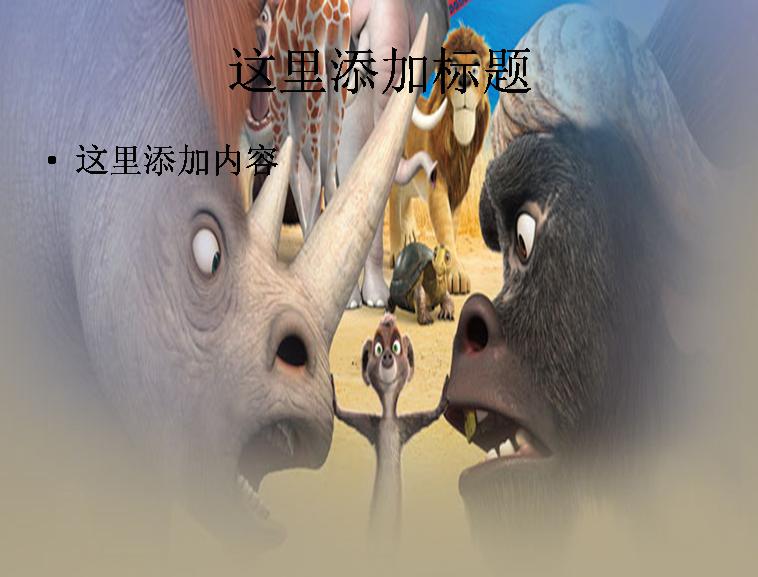 动物总动员3d模板免费下载