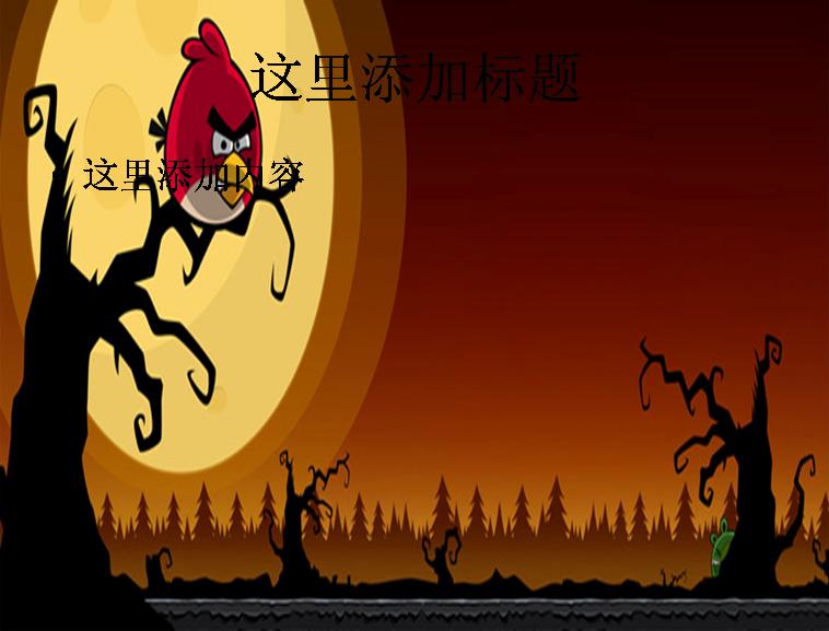 愤怒的小鸟中秋节背景