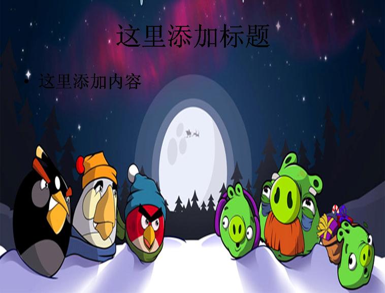 愤怒的小鸟新年模板免费下载_95416- wps在线模板
