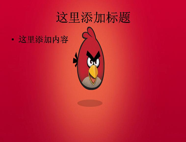愤怒的小鸟精美模板免费下载_95417- wps在线模板