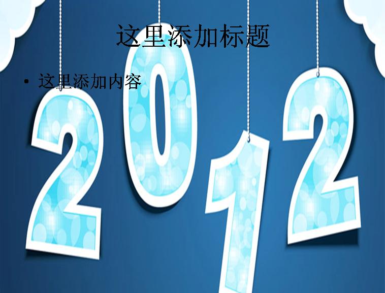 2012新年艺术字背景模板免费下载_95527- wps在线模板