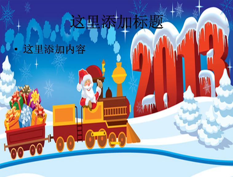 2013圣诞老人可爱背景图片模板免费下载_95691- wps