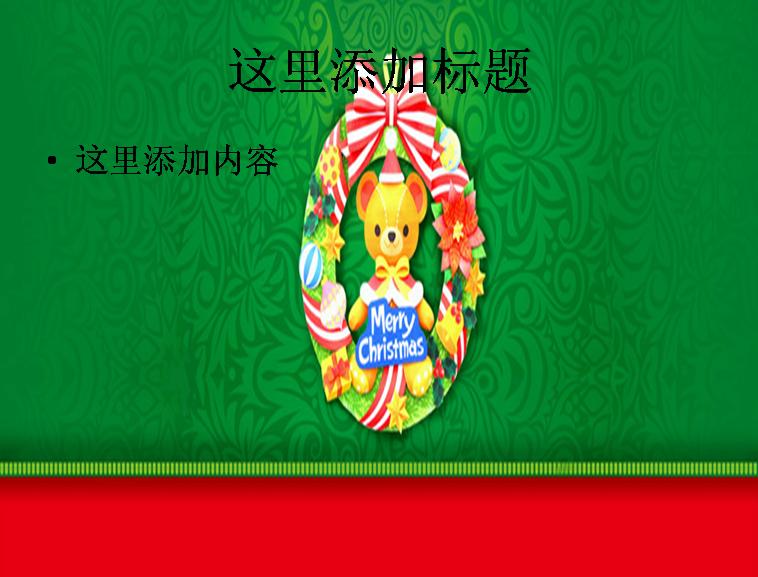圣诞的祝福可爱的小熊用自己的方式祝福你圣诞快乐