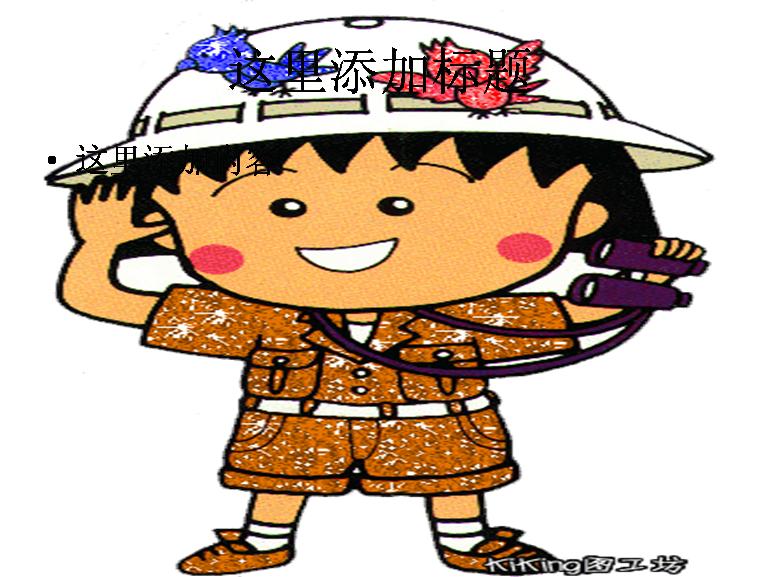 可爱动漫角色闪图系列4371模板免费下载