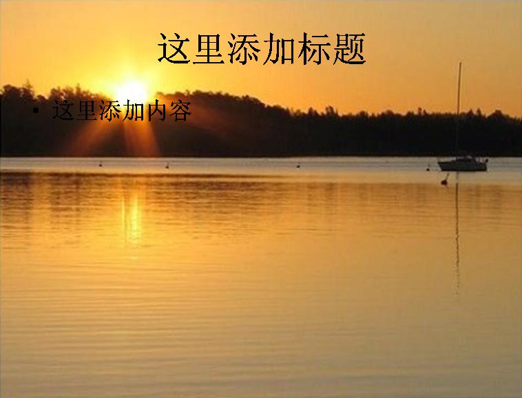 非主流唯美意境图片_夕阳下唯美风景图片系列2056