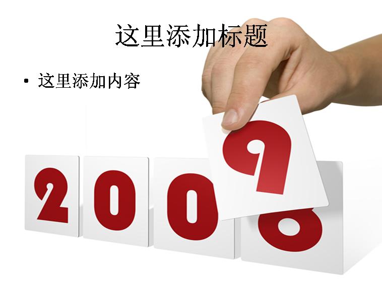 2009 日历图片ppt模板免费下载_96535- wps在线模板