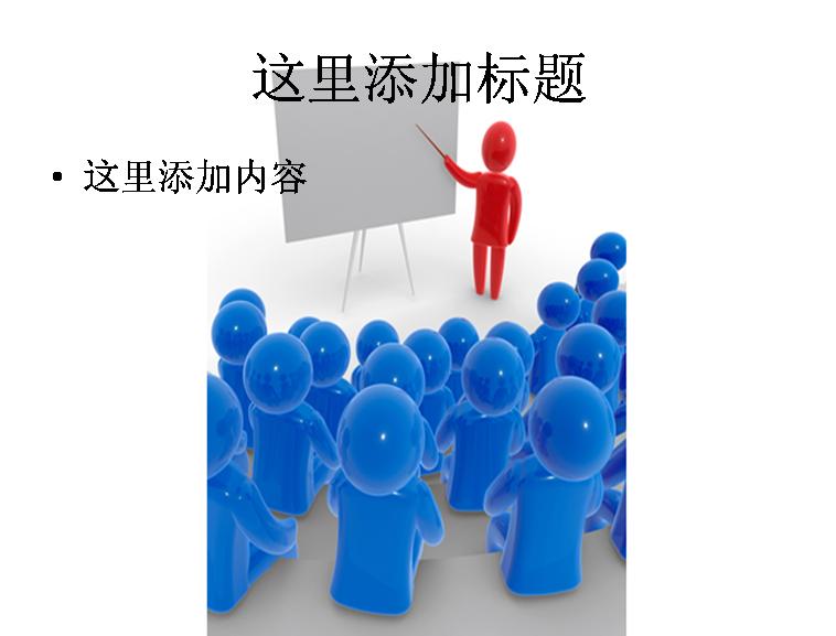 3d人物讲师图片ppt模板免费下载