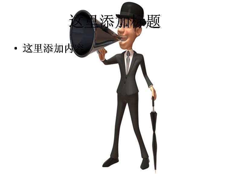 3d商务人物 喇叭 雨伞图片ppt模板免费下载_96754