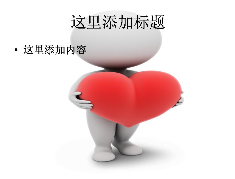 3d小人物抱着红心高清图片ppt模板免费下载