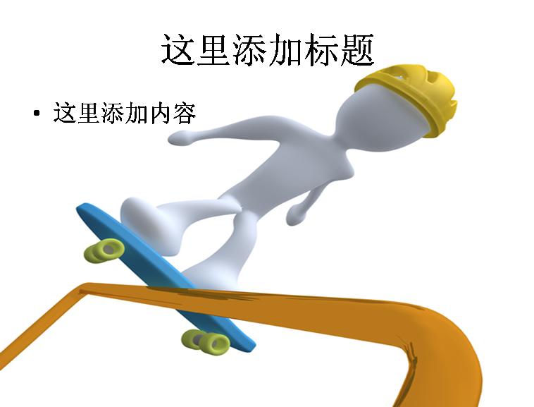 3d小人物玩滑板图片ppt