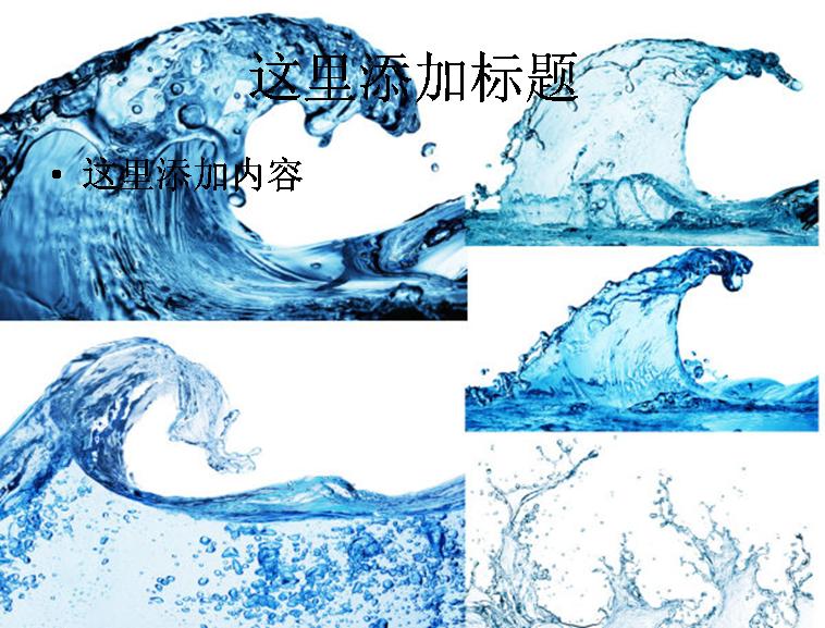 5张水元素高清图片ppt