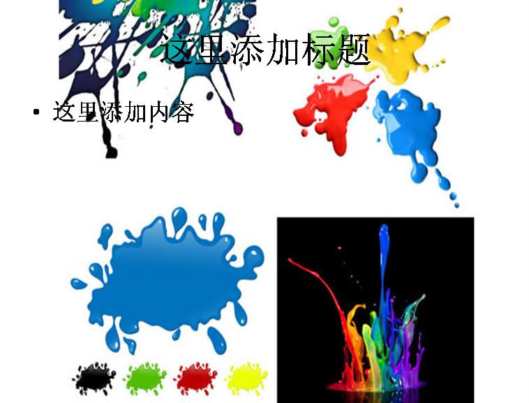 五颜六色的颜料高清图片ppt模板免费下载_97293- wps