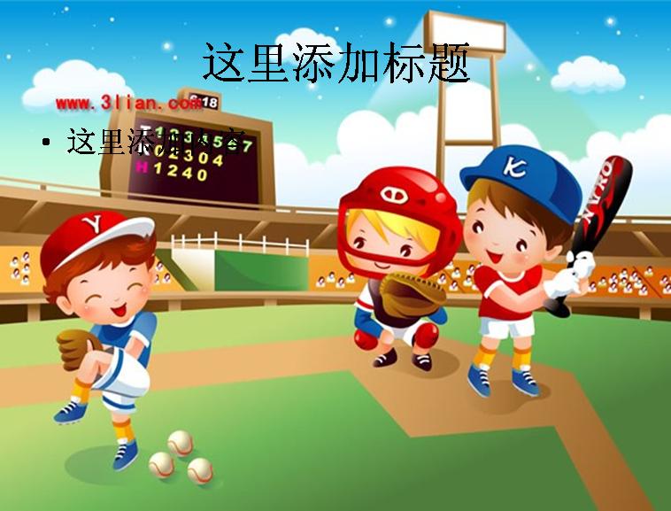 儿童卡通图片ppt_画画大全