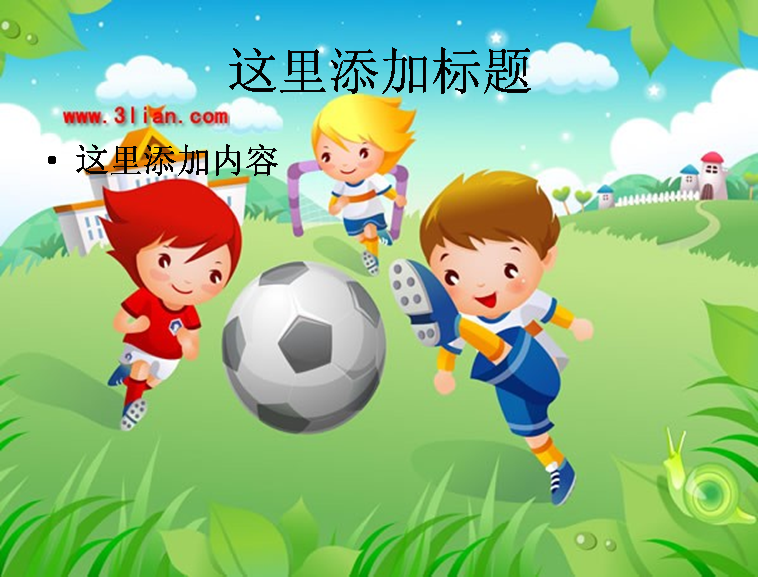 儿童足球运动卡通图片ppt模板免费下载