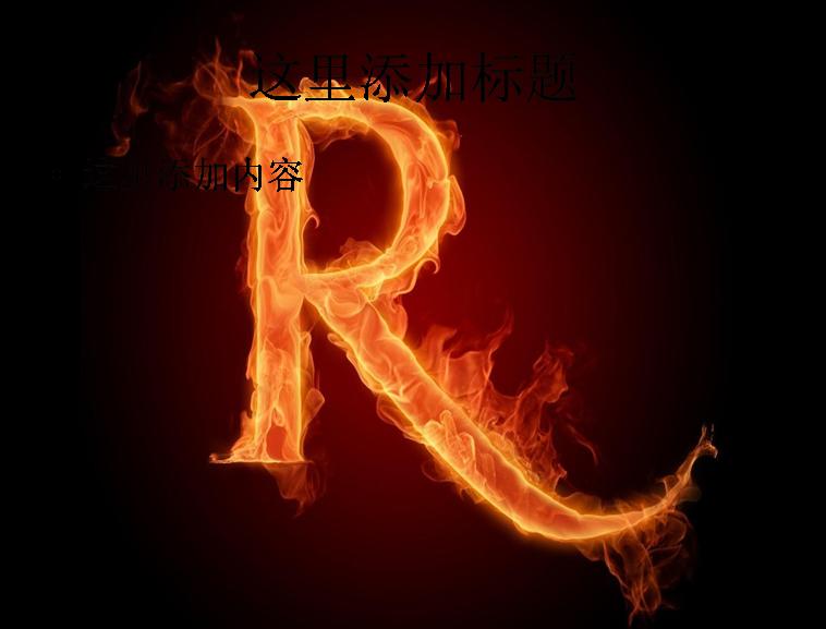 创意火焰字母高清桌面ppt