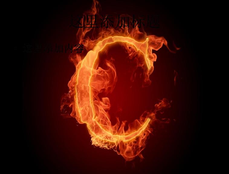 创意火焰字母高清桌面ppt(3_26)模板免费下载_97497