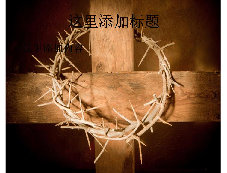 ppt背景图片十字架