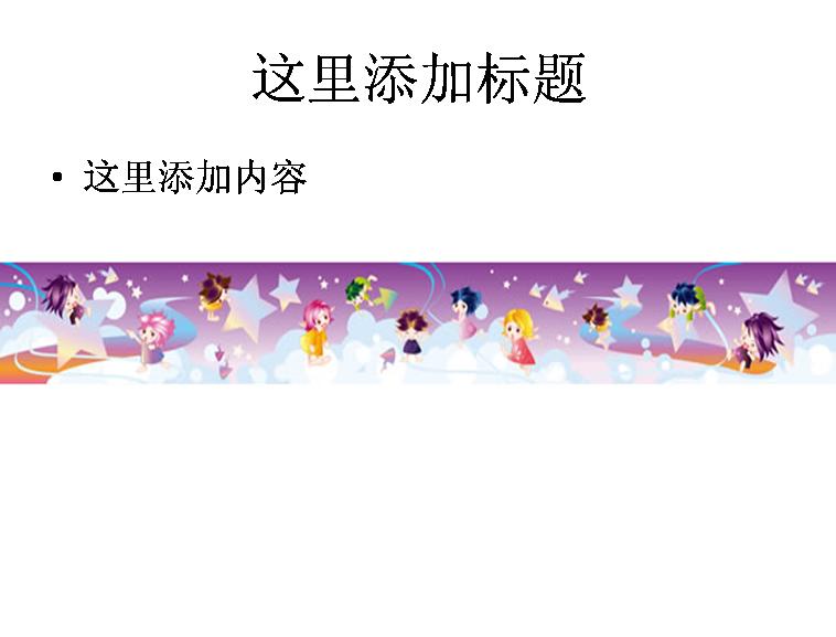 卡通儿童图片ppt模板免费下载