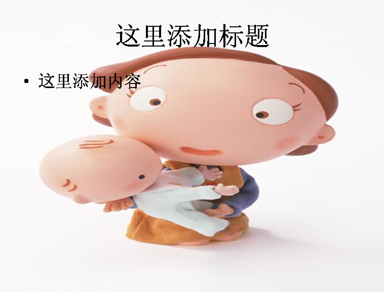 卡通妈妈抱婴儿图片ppt模板免费下载
