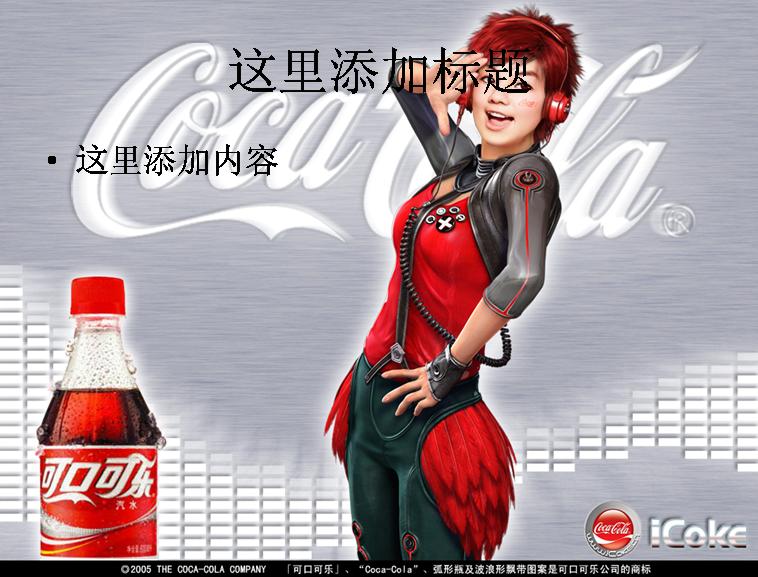 可口可乐最新广告ppt图片