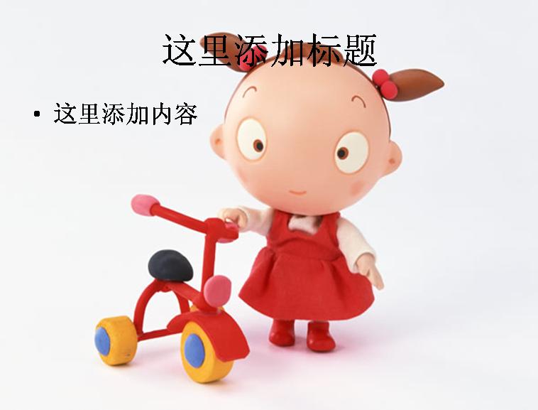 可爱卡通小女孩图片ppt模板免费下载