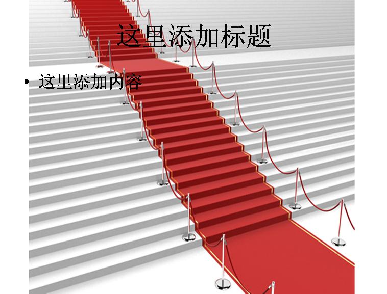 幻灯片素材 阶梯