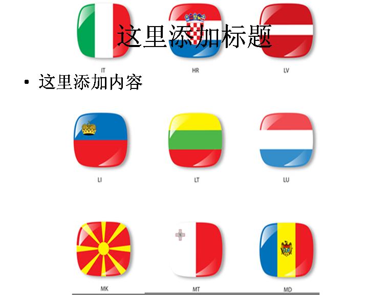 各国国旗图标图片ppt模板免费下载_97760- wps在线模板