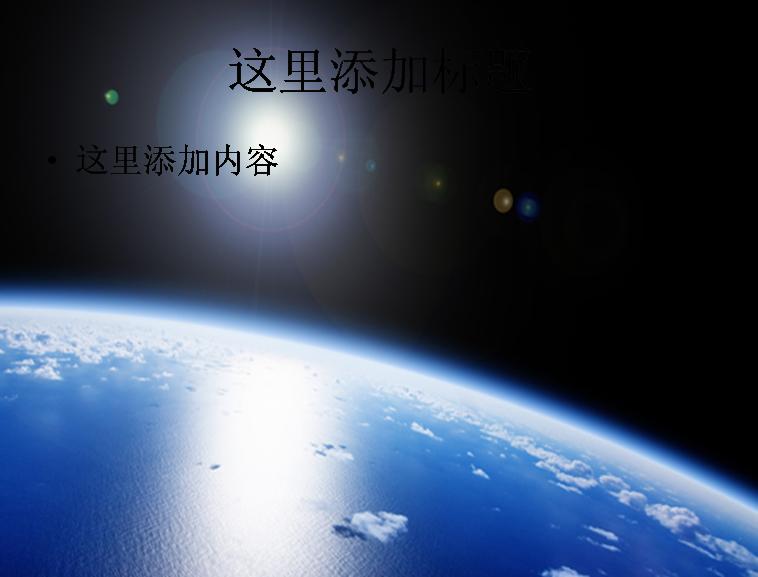 星球图片ppt模板免费下载