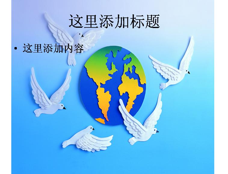 地球与鸽子拼贴画图片ppt模板免费下载_97821- wps