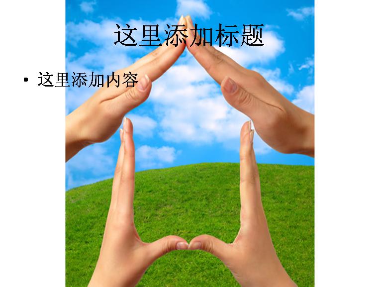 手 房屋 蓝天 草地图片ppt模板免费下载_98131- wps