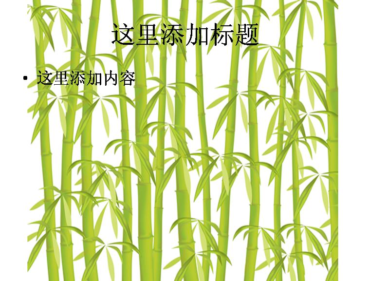 手绘 绿色 竹子图片ppt