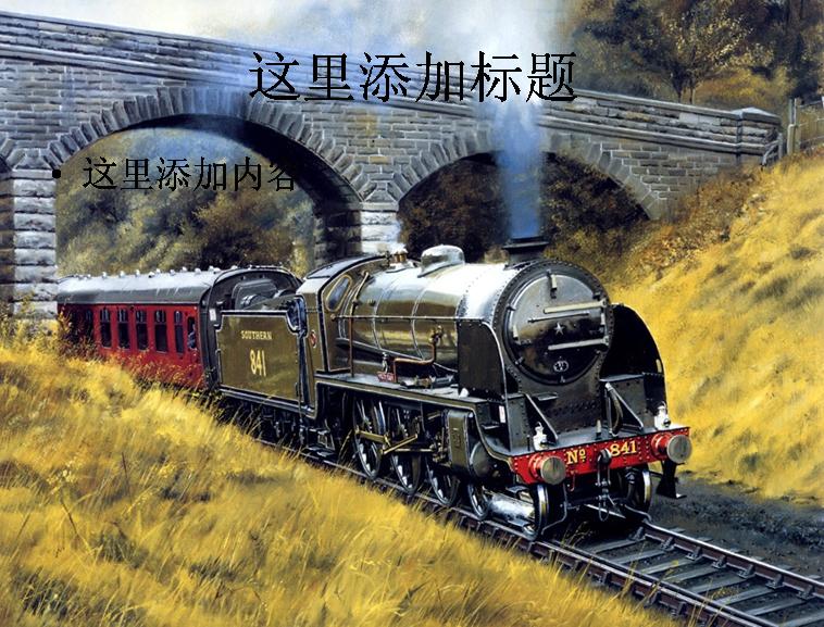 手绘系列-火车