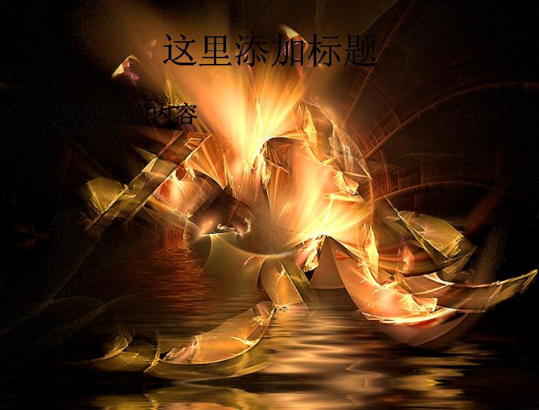 火焰创意高清桌面ppt(7_13)