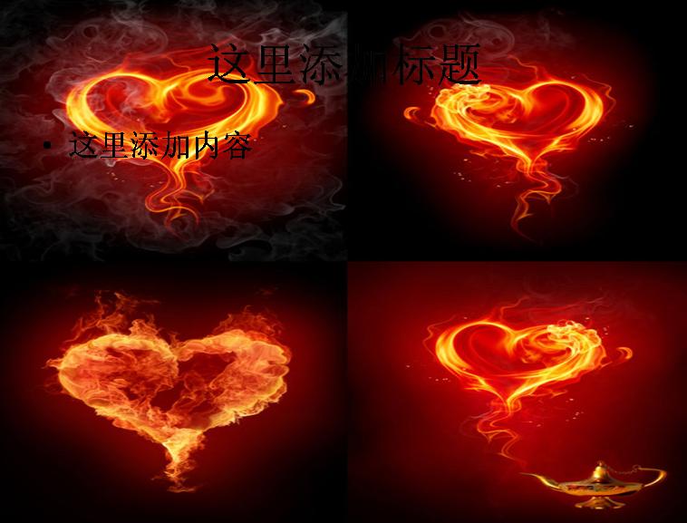 在线模板 火焰效果浪漫心型高清图片ppt   1/