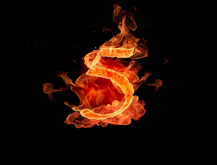 燃烧的数字5图片ppt