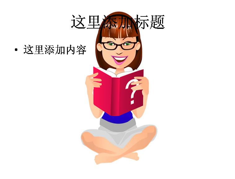 看书的女生卡通图片ppt
