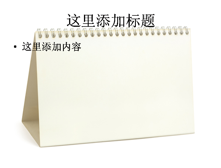 空白台历模板图片ppt模板免费下载