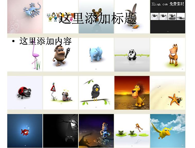 立体可爱动物图片ppt模板免费下载