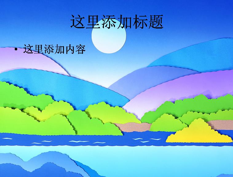 精美台湾纸雕艺术欣赏模板免费下载_98989- wps在线
